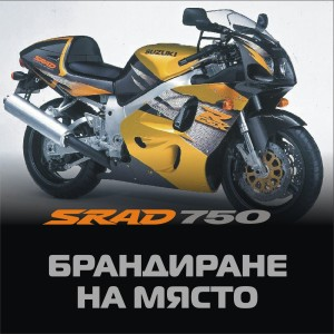 GSX-R750 SRAD FulDesign